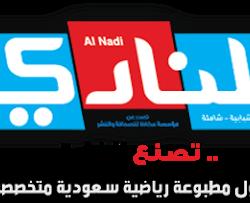 """""""صحيفة عكاظ"""" : 1000 متابع يوميا لشبكة أول سعودي الإلكترونية"""
