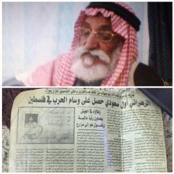 أول سعودي يحصل على وسام الحرب في فلسطين
