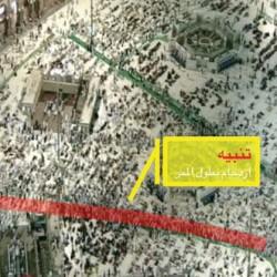 اختراع سعودي لإدارة الحشود في المسجد الحرام
