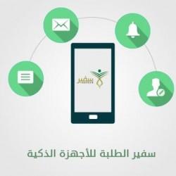 """"""" سفير الطلبة"""" أفضل خدمة حكومية عبر الهاتف المحمول عربياً"""
