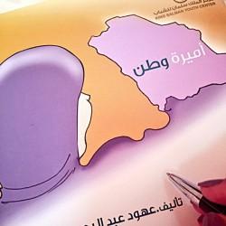 """أول قصة للطفل تحكي سيرة """"نورة بنت عبدالرحمن"""""""