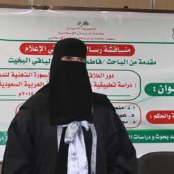 أول سعودية تنال الدكتوراه في الإعلام من جامعة أم درمان