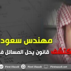 سعودي يكتشف قانون هندسي يحل المسائل في 10 ثواني!
