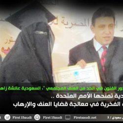 أول سعودية تنال الدكتوراه الفخرية في معالجة قضايا العنف والإرهاب