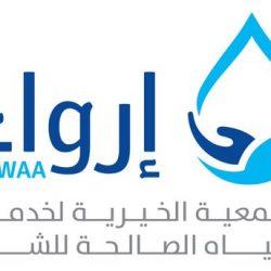 أول جمعية خيرية متخصصة في سقيا الماء