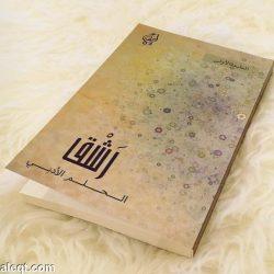 «رَشْق» .. أول وقف أدبي سعودي