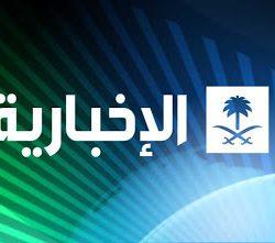 قناة الإخبارية السعودية تبثُ تقريراً عن شبكة أول سعودي