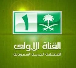 """القناة الأولى السعودية تستعرض اسهامات """"شبكة أول سعودي"""""""