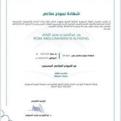 أول باحثة سعودية بمجال طول التيلومير وعلاقته بالشيخوخة