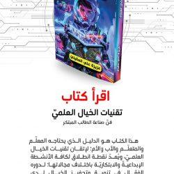 مبتعث سعودي يحصد جائزة أفضل ورقة علمية ب IDEAL2019