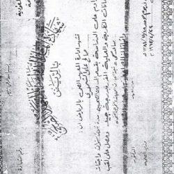 أول وثيقة تخرج بلغة برايل في السعودية