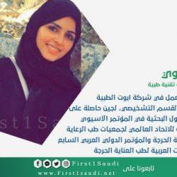 فتاة سعودية تبتكر طريقة لمحاولة القضاء على سوسة النخل الحمراء دون التدخل الكيميائي
