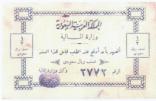 أول عملة سعودية ورقية