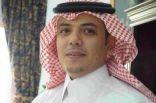 عصام الغامدي أول سعودي يحصل على زمالة بنوك الدم
