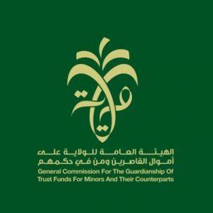 لأول مرة سعوديات بمناصب عالية بالهيئة العامة للولاية