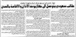 طالب سعودي يبتكر جهازاً لتوحيد مواعيد الأذان والإقامة
