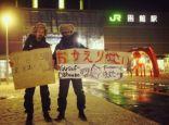 مبتعثان يقطعان جزيرة باليابان مسافة ٥٦٠ كيلو سيراً على الأقدام !