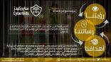 أول جمعية للأمن السيبراني للأطفال بالسعودية