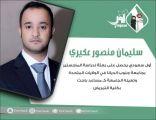 أول سعودي يحصل على بعثة لجامعة انديانا نظير تفوقه العلمي