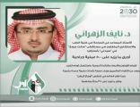 دكتور سعودي يُبهر العالم في تخصصه الحساس