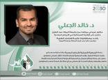 أول صيدلي سعودي يعرض أبحاثه بالجمعية الأمريكية للأمراض المعدية