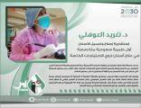 أول سعودية بتخصص تجميل أسنان ذوي الاحتياجات