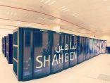 سابع أقوى حاسوب بالعالم في السعودية
