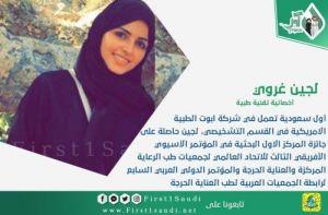 أول سعودية تعمل بشركة آبوت الأمريكية