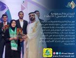 مخترعة سعودية بعمر ١٥ تحصل على عدة براءات اختراع أمريكية