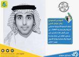 مهندس سعودي ضمن أفضل قادة صاعدين على مستوى العالم