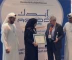 السعودية رشا العمر تحصل على  المركز الأول في مؤتمر الإمارات الدولي  لطب الأسنان لعام 2019