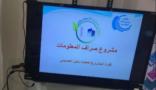 معلمة سعودية تبتكر تطبيق للتعلم النشط الإلكتروني